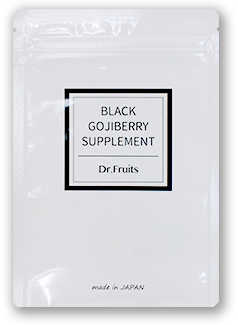 ブラックゴジベリーサプリメント