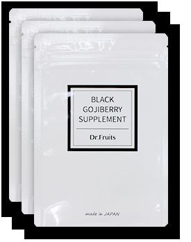 ブラックゴジベリーサプリメント定期お届けコース